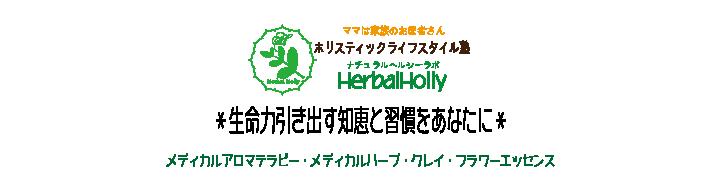 HerbalHolly川西市ホリスティックケアサロン